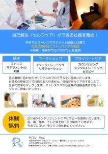 2015.6.4_イベントチラシ
