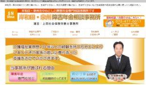 岸和田・泉州障害年金相談事務所